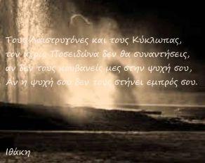 KAVAFIS-ITHACA
