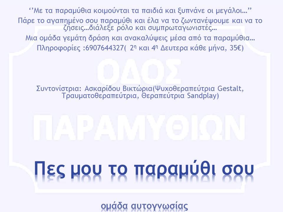 παραμύθια 2